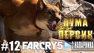Far Cry 5 прохождение на ПК ► ПУМА ПЕРСИК и МАРИНА ► #12
