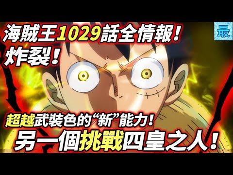"""海賊王1029話全情報:超越武裝色的""""新""""能力!另一個挑戰四皇之人!"""