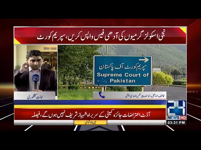 Court Big Decision!! 20 Percent Reduction In School Fees | 24 News HD