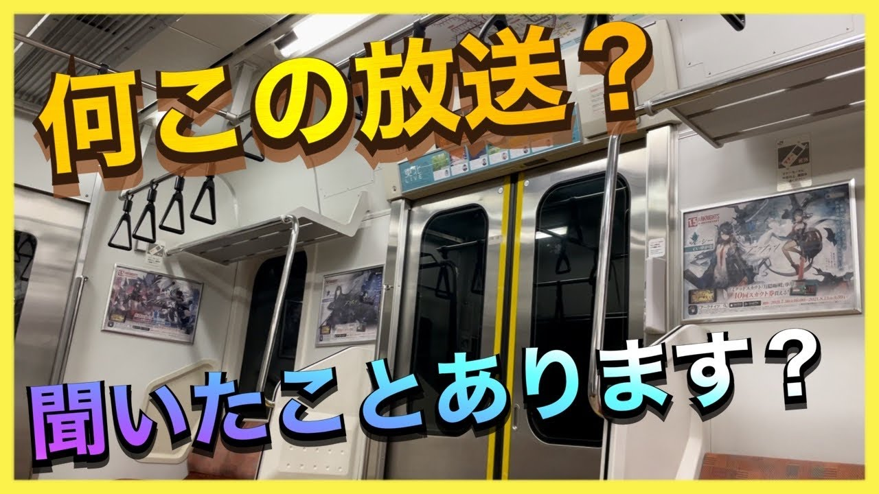 【お知らせ致します。別の…?】水戸線E531系に乗車してたら、聞いたことがない自動放送が流れました‼️