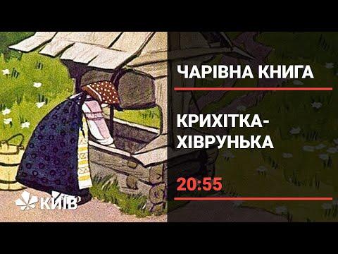 Телеканал Київ: Крихітка -Хіврунька - українська народна казка