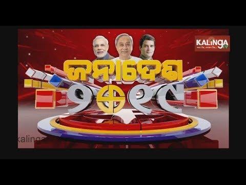 Janadesh 2019: Election Counting and Result Seg-14