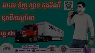 Cambodia   Funny  អាតេវទិញឡានកុងទ័រនឺ