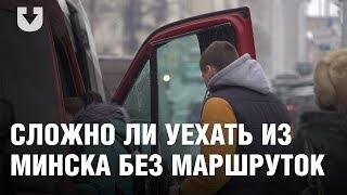 Сложно ли уехать из Минска без маршруток