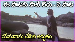 Akasa Desana Song By Yesudas   ANR   Megha Sandesam Movie Video Songs