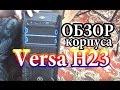 Обзор Корпуса  ATX THERMALTAKE Versa H23