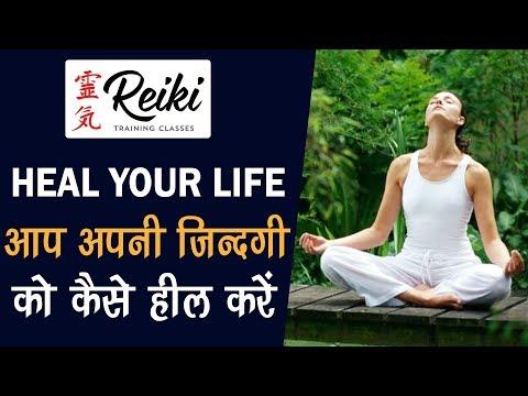 अपनी जिंदगी को कैसे हील करे / Reiki healing experiences  BY - Satya narayan