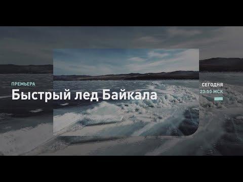 ПРЕМЬЕРА | Быстрый лёд Байкала | Discovery