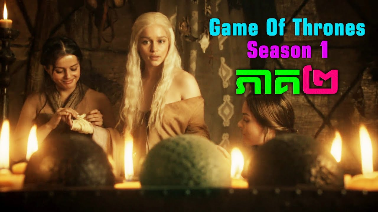 Game Of Thrones - ភាគ២ : ផ្លូវស្តេច   Season 1 - សម្រាយរឿង