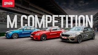 BMW M5 Competition, M2 Competition и M4 тест-драйв на автодроме Сочи