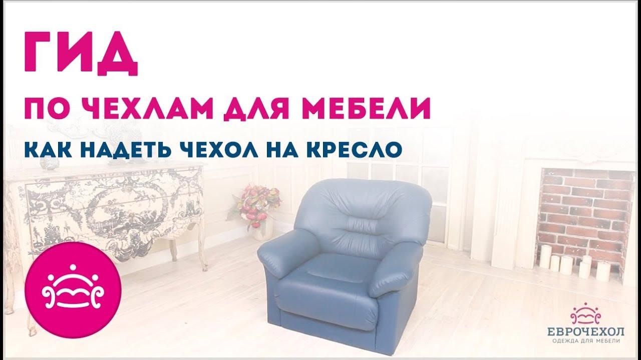 Как одеть чехол на кресло за 1 минуту?