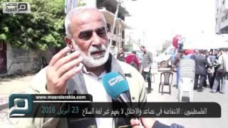 بالفيديو| فصائل فلسطينية عن الانتفاضة: لن تتوقف