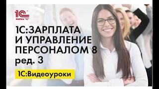 Почему отпускные не отображаются в 6 НДФЛ в 1С:ЗУП ред.3