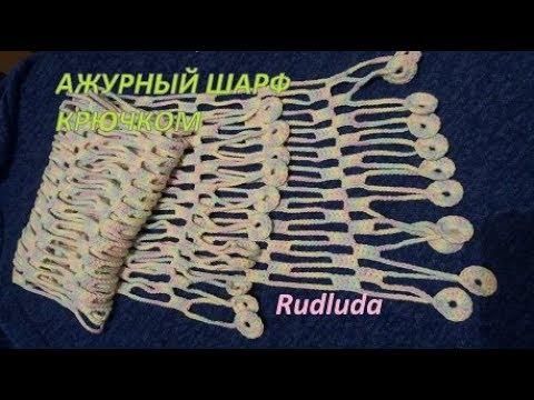 Крючком шарф сетка