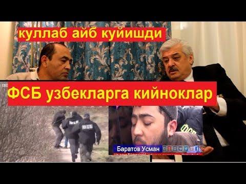 ФСБ узбекларга гестапо кийноклар куллаб айб куйишди Питерда метро портловини уйиштирди деб
