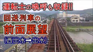 回送列車の車窓から (西出水~出水 回6219D)