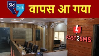 SidTalk is back | Fast2SMS Affiliates Launched To Earn Money Online