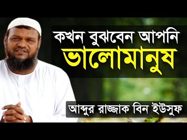 কখন বুঝবেন আপনি ভালো মানুষ | শাইখ আব্দুর রাজ্জাক বিন ইউসুফ | Abdur Razzak Bin Yousuf