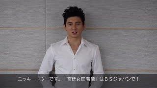 宮廷女官 若ギ 第35話