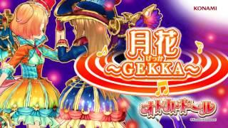 オトカミュージック『月花 ~GEKKA~』 thumbnail