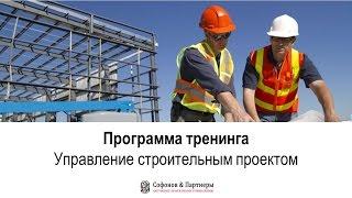 """Программа курса """"Управление строительным проектом"""""""