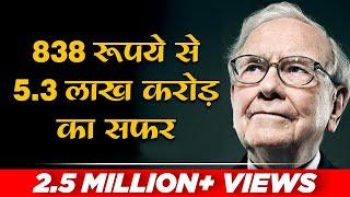 अखबार बांटने वाले के पास कैसे आये 5.3 लाख करोड़ रु | Shocking हर Case Study Fail | Ujjwal Patni