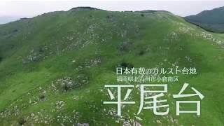 特区民泊:平尾台(北九州市国家戦略特区)(リンク先ページで動画を再生します。)