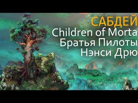 САБДЕЙ: Children of Morta, Братья Пилоты 3D, Нэнси Дрю: Тень у воды
