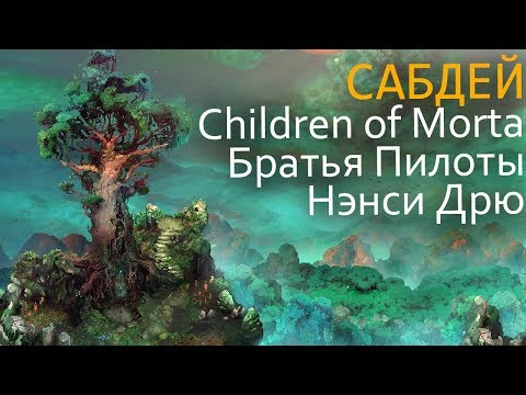 САБДЕЙ: Children Of Morta, Братья Пилоты 3D, Нэнси Дрю: Тень у воды