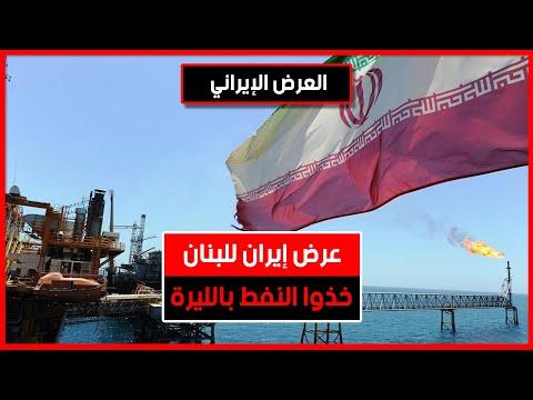 النفط الإيراني بالليرة اللبنانية... هذا ما عرضته إيران على لبنان