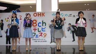 8chテレビフェスタ イオンモール岡山 淵本恭子、岡田愛マリー、矢野みな...