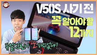 LG V50S 듀얼스크린이 또 바뀌다니... 사기 전에 꼭 알아야 할 12가지는?