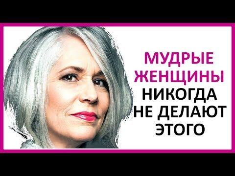 🔴 ЧТО НЕ ДЕЛАЮТ УМНЫЕ ЖЕНЩИНЫ ПОСЛЕ 50 ЛЕТ!   ★ Women Beauty Club