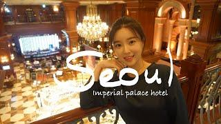 [호텔리뷰]서울에서 유럽을 느낄수있는 임페리얼팰리스 함…