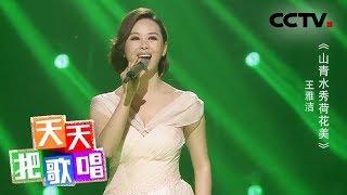 《天天把歌唱》 20190906| CCTV综艺