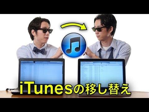iTunesの音楽を新しいパソコンに移動させる方法