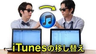 iTunesの音楽を新しいパソコンに移動させる方法 thumbnail