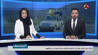 نشرة اخبار المنتصف | 18 - 02 - 2019 | تقديم هشام الزيادي و اماني علوان | يمن شباب