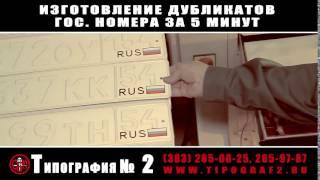 Ролик Дубликаты гос номеров черная подложка(, 2015-10-15T07:22:56.000Z)