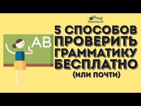 5 способов проверить грамматику бесплатно