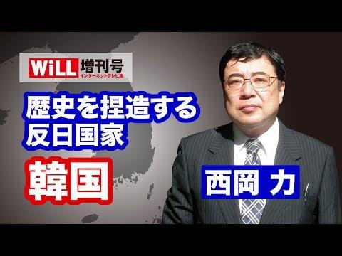 【西岡 力】歴史を捏造する反日国家・韓国【WiLL増刊号 #08】