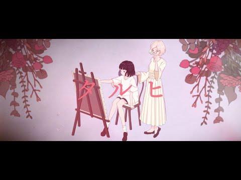 楠木ともり「タルヒ」-Lyric Video-