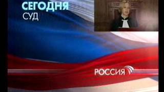 Анонс и заставка (Россия, 17.02.2009)