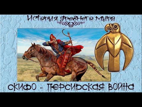 Скифо-персидская война (рус.) История древнего мира