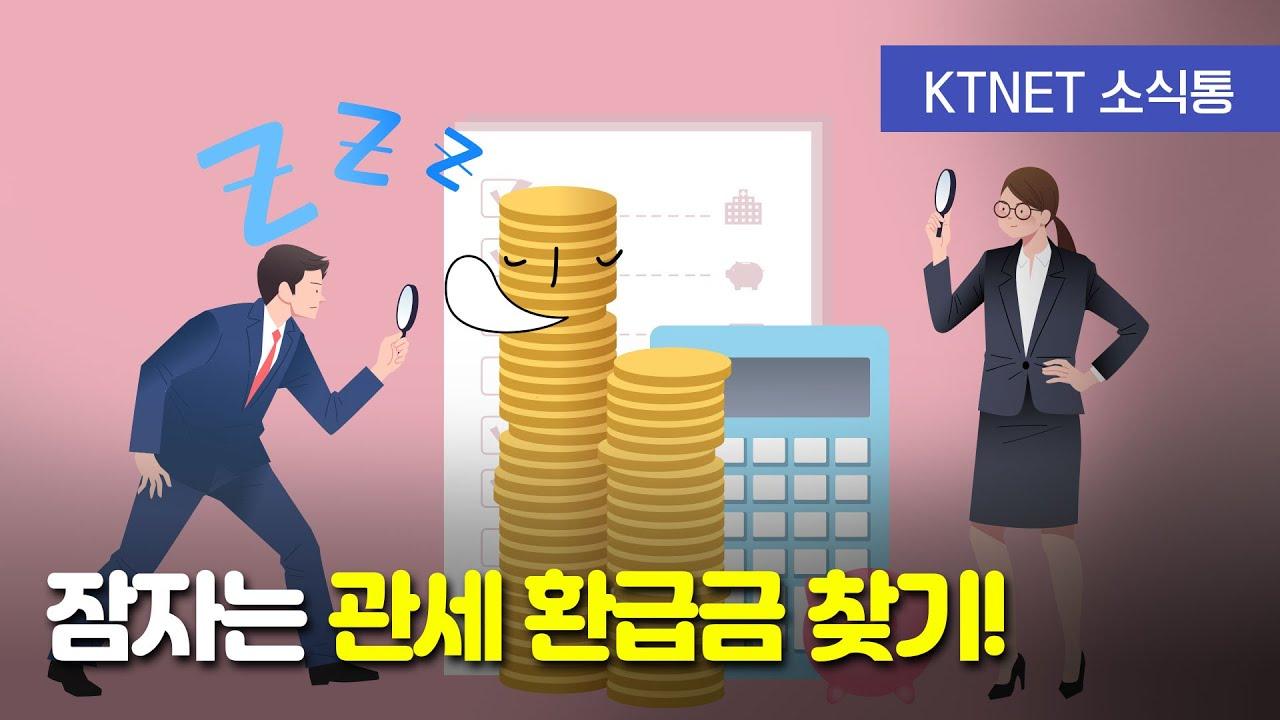 [주간무역물류뉴스] 잠자는 관세 환급금 찾기!