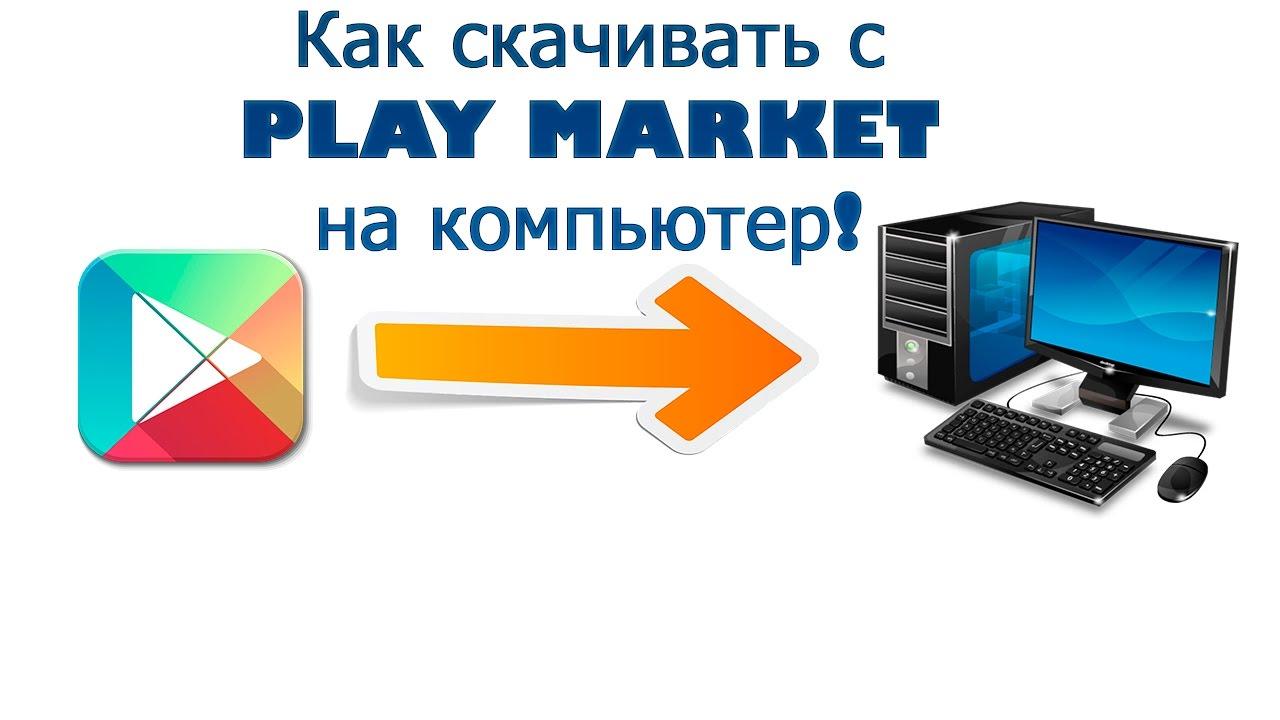 с play market на компьютер apk