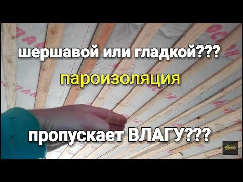 Как правильно класть пароизоляцию на крышу