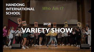 [한동글로벌학교] 2018 Variety Show