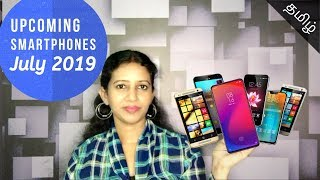 UPCOMING MOBILE PHONES IN INDIA - JULY 2019 🔥🔥🔥