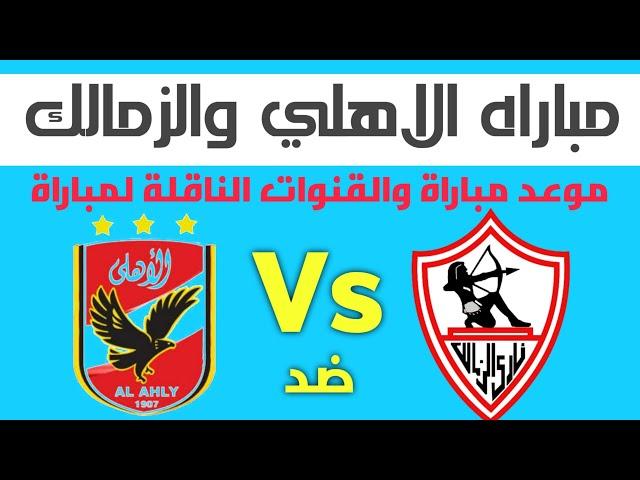 موعد مباراة الاهلى و الزمالك اليوم الخميس ٢٠-٢-٢٠٢٠ القنوات الناقلة في السوبر المصري